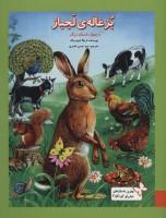 بهترین داستان های دنیا برای کودکان 3 (بزغاله ی لجباز و چهار داستان دیگر)،(گلاسه)