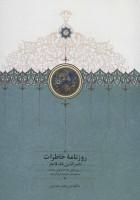 روزنامه خاطرات ناصرالدین شاه قاجار 7 (از ربیع الاول 1287 تا شوال 1288ق)