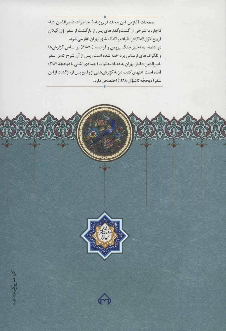 روزنامه خاطرات ناصرالدین شاه قاجار (از ربیع الاول 1287 تا شوال 1288ق)