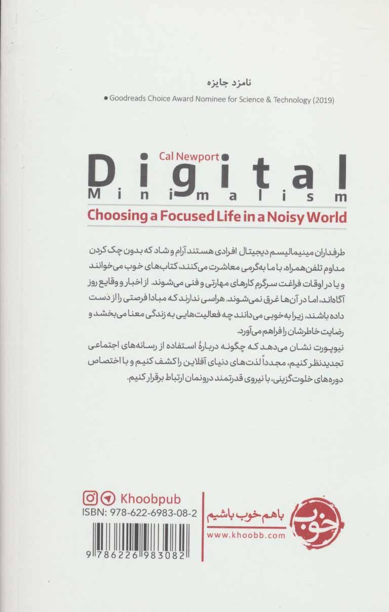 مینیمالیسم دیجیتال (گوشه ای خلوت در جهانی شلوغ)