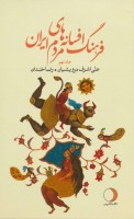 فرهنگ افسانه های مردم ایران 9
