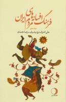 فرهنگ افسانه های مردم ایران10