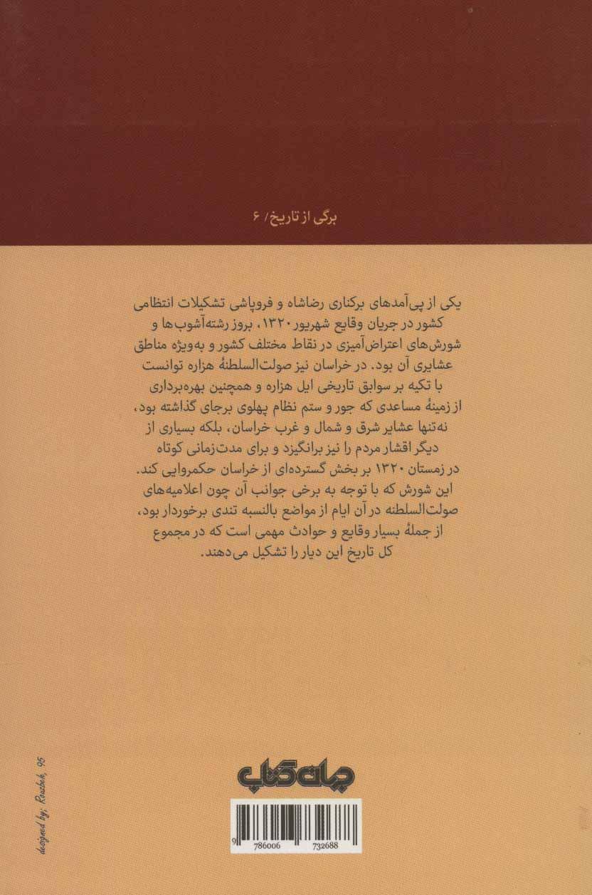 شورش خراسان و صولت السلطنه هزاره (زمستان 1320)،(برگی از تاریخ 6)