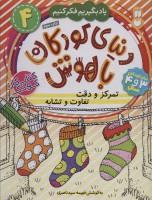 دنیای کودکان باهوش 4 (یاد بگیریم فکر کنیم:تمرکز و دقت،تفاوت و تشابه)