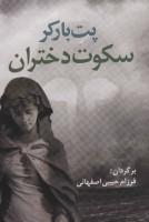 سکوت دختران (ادبیات جهان17)