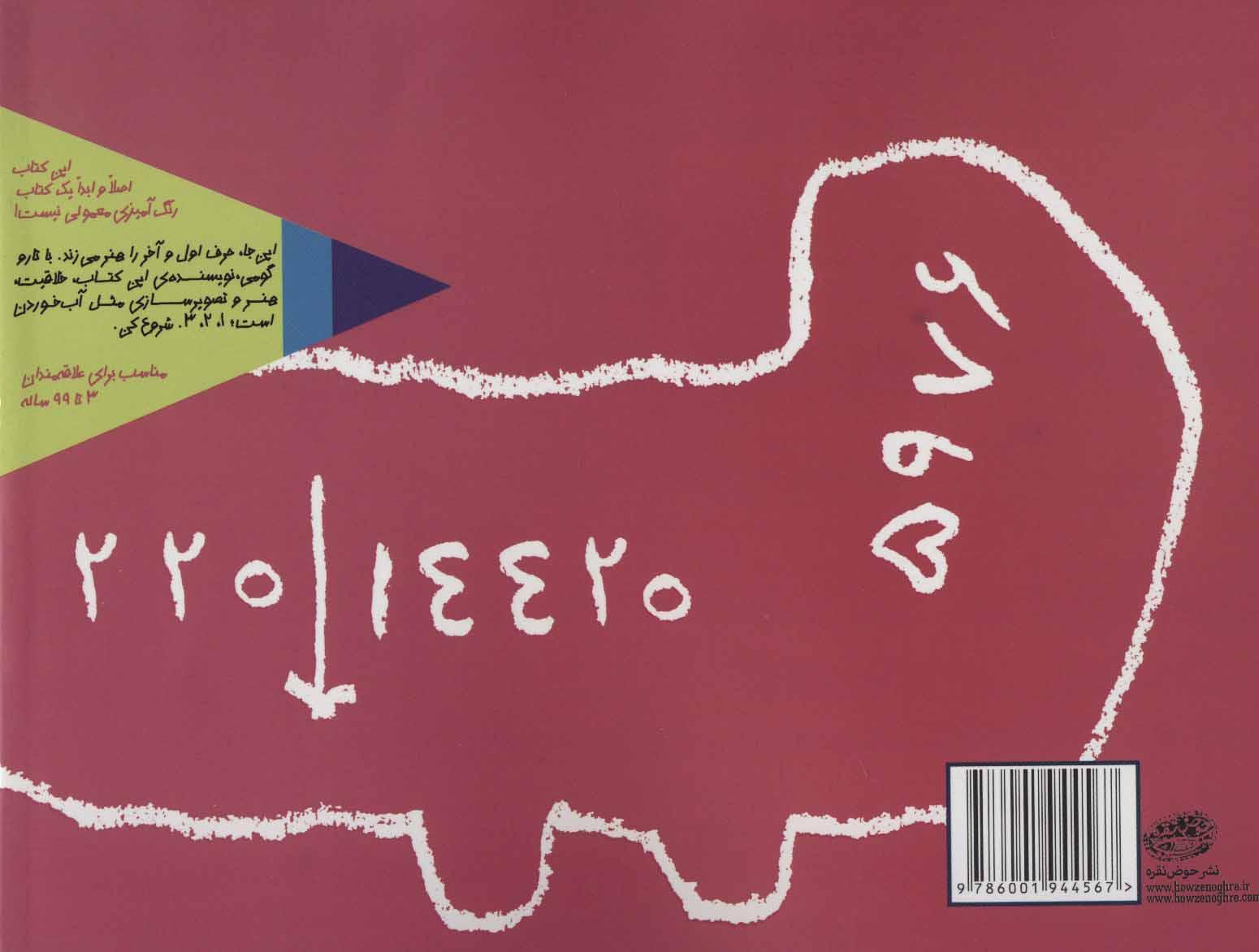 یک کتاب نقاشی و طراحی خیلی خیلی بزرگ 2 (رنگ آمیزی و آموزش اعداد)