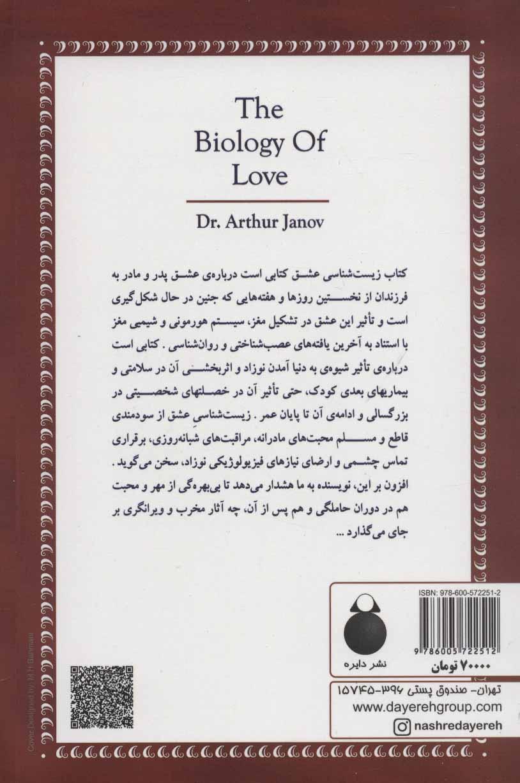 زیست شناسی عشق