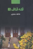 قله قاف (2جلدی)