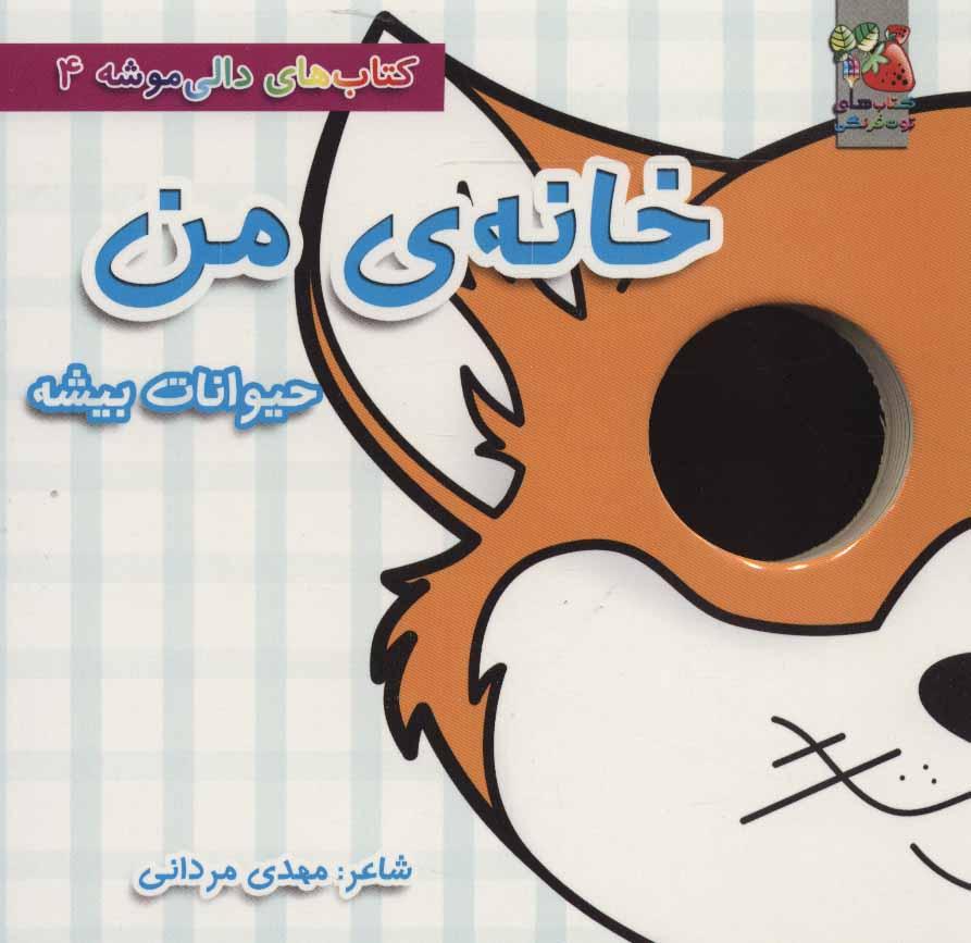 کتاب های دالی موشه 4 (خانه ی من:حیوانات بیشه)،(گلاسه)