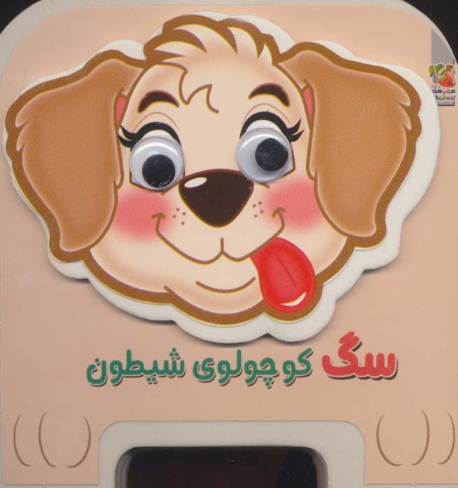 چشمی فومی سگ کوچولوی شیطون15 (گلاسه)