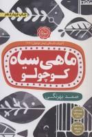 ماهی سیاه کوچولو (ادبیات داستانی،رمان نوجوان108)