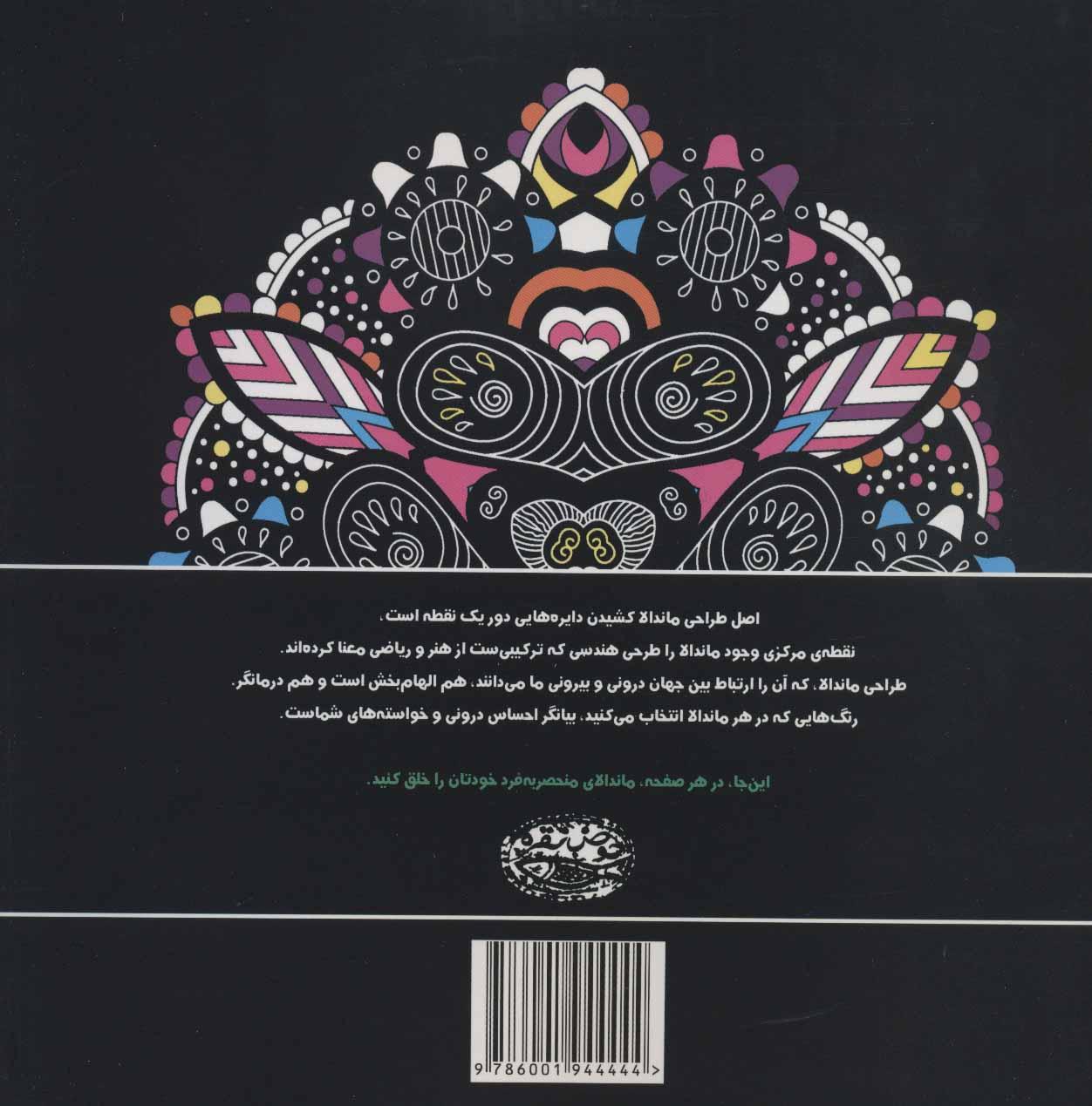 ماندالاها:کتاب رنگ آمیزی (کافه نقاشی28)