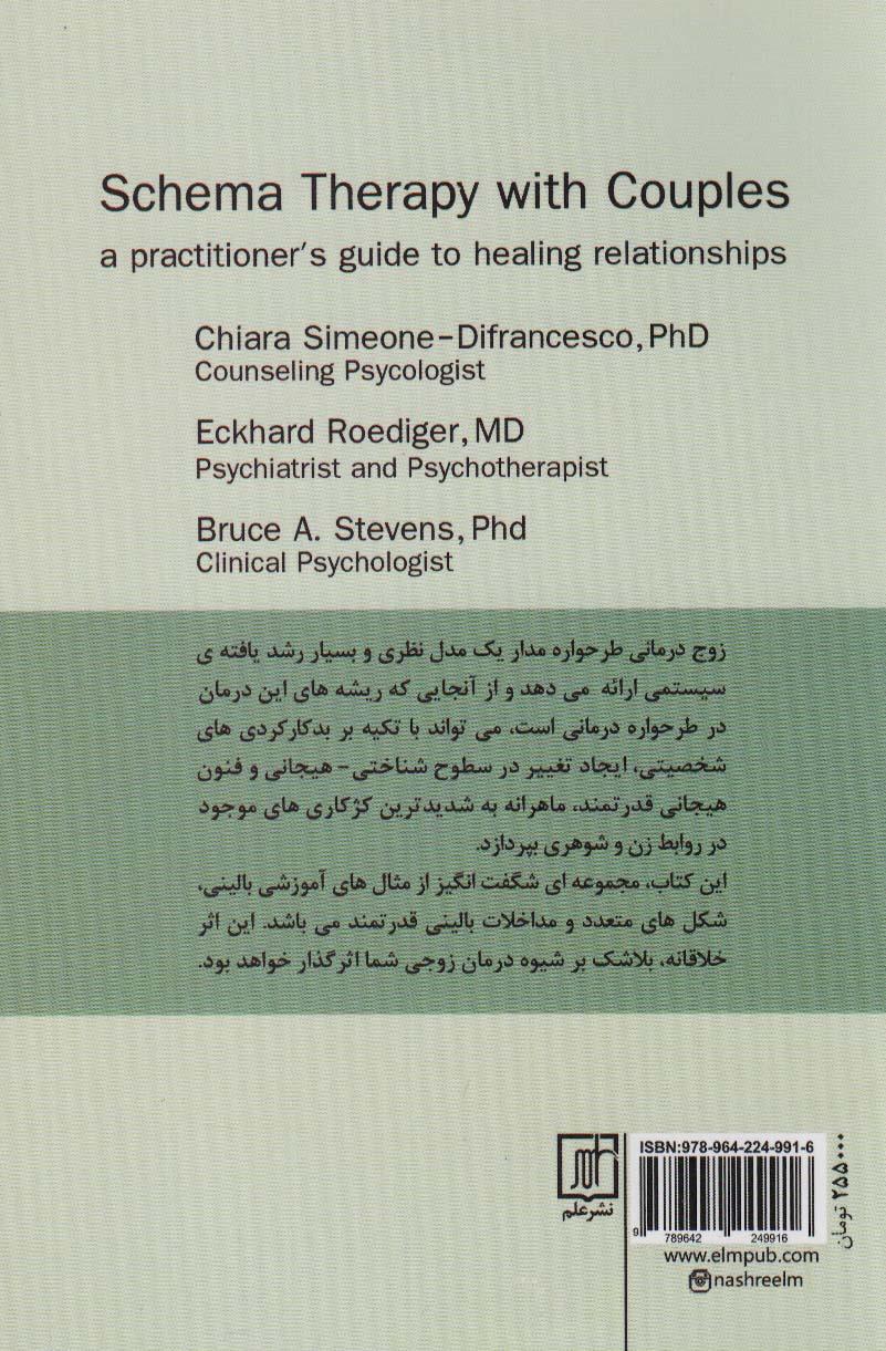 زوج درمانی طرحواره مدار:راهنمای متخصصان برای بهبود روابط