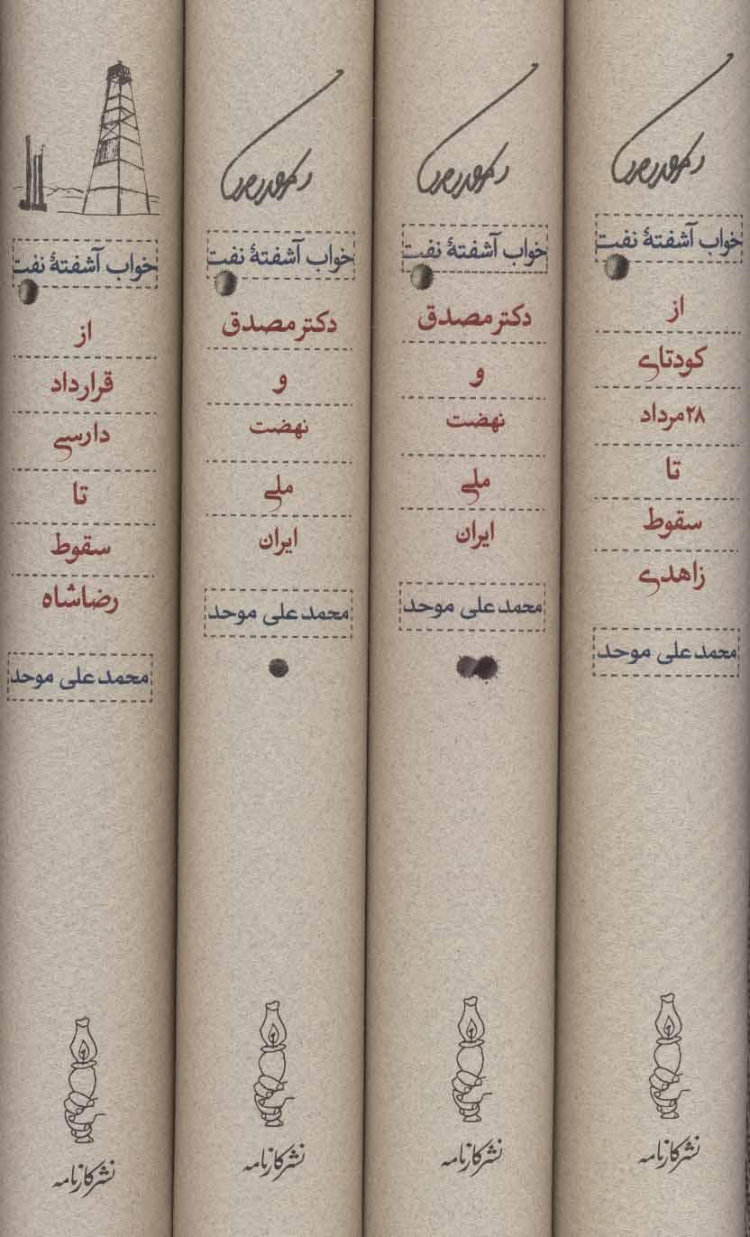 خواب آشفته نفت (دکتر مصدق و نهضت ملی ایران)،(4جلدی،باقاب)