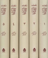 شاهنامه حکیم ابوالقاسم فردوسی طوسی (5جلدی)