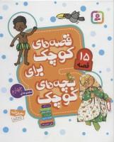 قصه های کوچک برای بچه های کوچک (15 قصه،مجموعه 4)