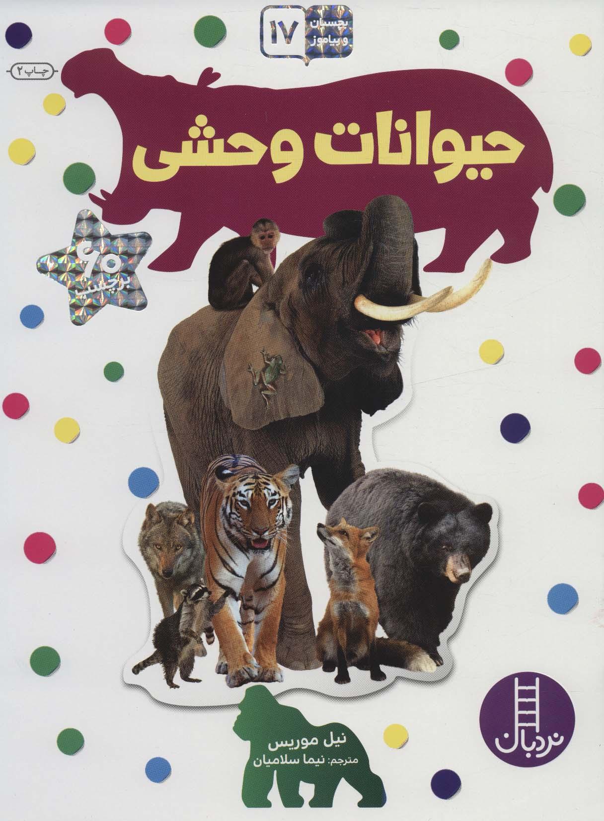 حیوانات وحشی (بچسبان و بیاموز17)،(گلاسه)
