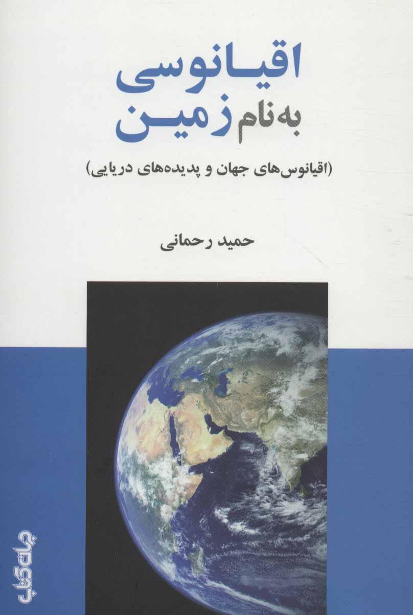 اقیانوسی به نام زمین (اقیانوس های جهان و پدیده های دریایی)،(دانش و فن برای همه 7)