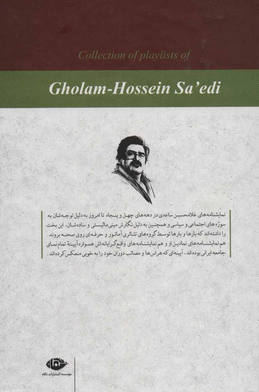 مجموعه نمایشنامه های غلامحسین ساعدی (قرمز)،(12جلدی،باقاب)