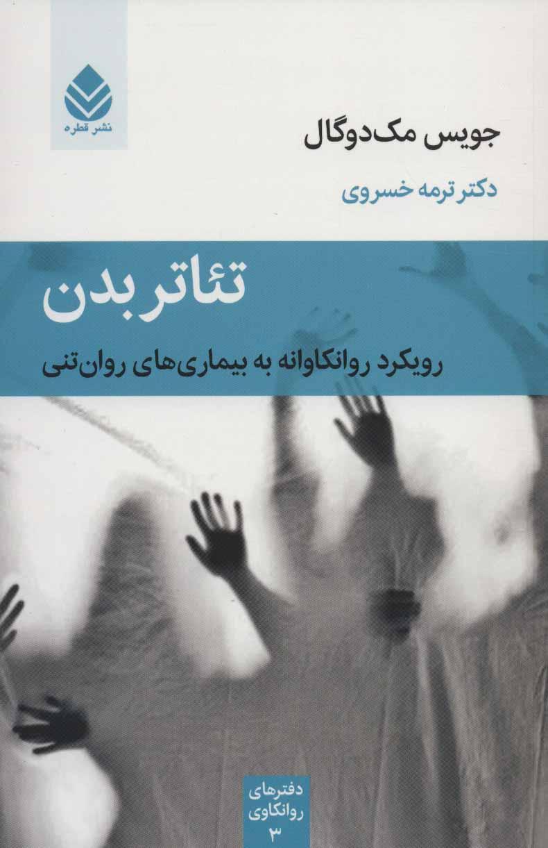 تئاتر بدن:رویکرد روانکاوانه به بیماری های روان تنی (دفترهای روانکاوی 3)