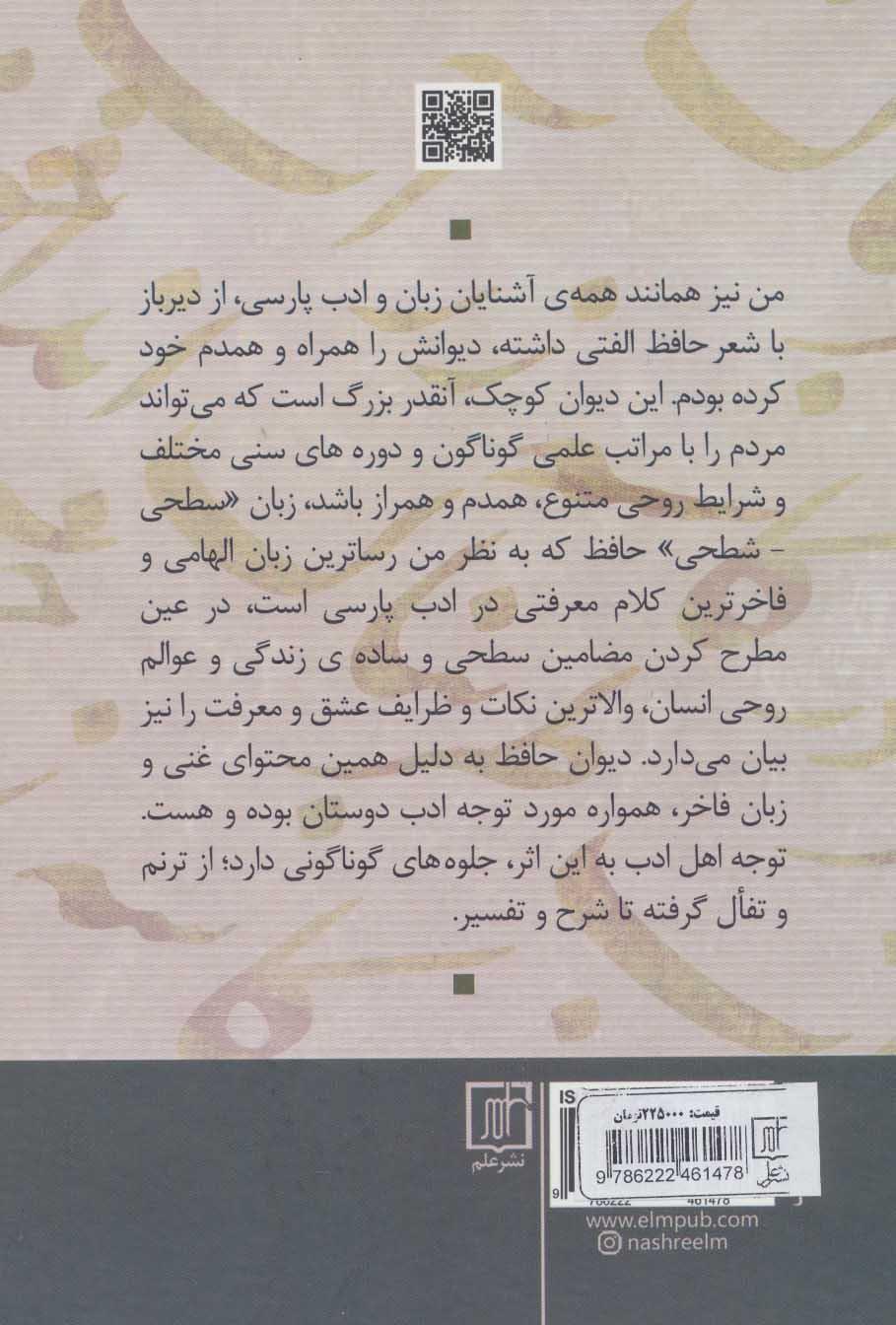 آب طربناک (تحلیل موضوعی دیوان حافظ)
