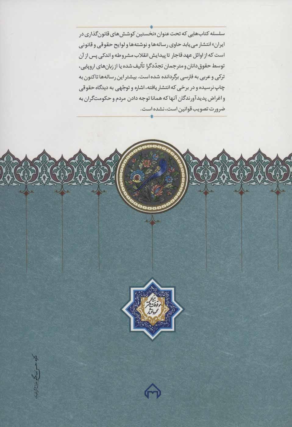 نخستین کوشش های قانون گذاری در ایران 2