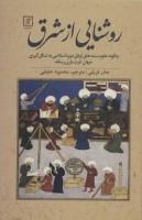 روشنایی از شرق:چگونه علوم سده های اوایل دوره اسلامی به شکل گیری جهان غرب یاری رساند