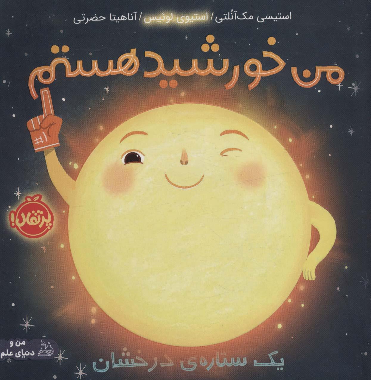 من خورشید هستم (یک ستاره ی درخشان)،(گلاسه)