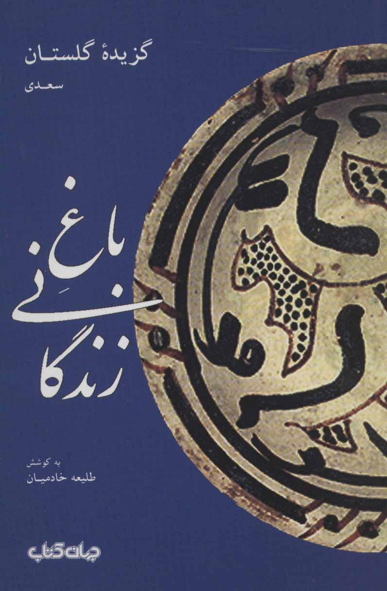 باغ زندگانی:گزیده گلستان سعدی (قند پارسی 2)