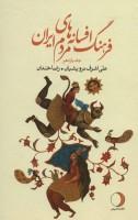 فرهنگ افسانه های مردم ایران11