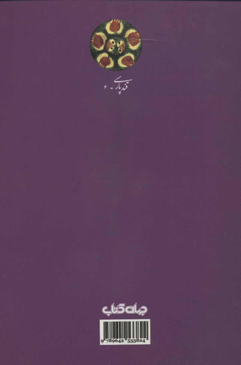 ترنج نارسیده:داستان رستم و سهراب (قند پارسی 6)