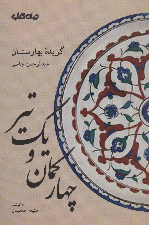چهار کمان و یک تیر:گزیده بهارستان عبدالرحمن جامی (قند پارسی 1)