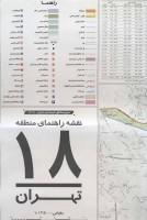نقشه راهنمای منطقه 18تهران کد 1318 (گلاسه)