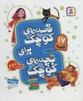 قصه های کوچک برای بچه های کوچک (17 قصه،مجموعه 2)