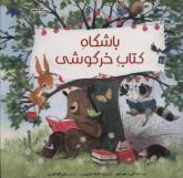 باشگاه کتاب خرگوشی (گلاسه)
