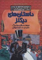 داستان های دیکنز (ادبیات خفن:ده قصه،ده پرونده)