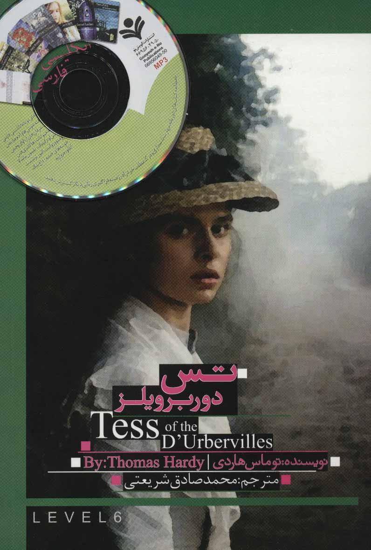 تس دوربرویلز (TESS OF THE D URBERVILLES)،ادونس 6،همراه با سی دی صوتی (2زبانه)