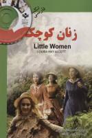 زنان کوچک (LITTLE WOMEN)،استیج 4،همراه با سی دی صوتی (2زبانه)