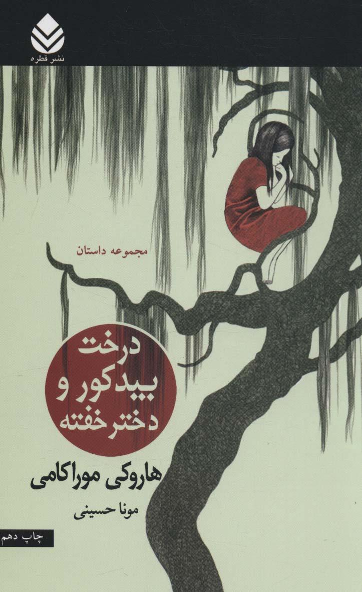 درخت بید کور و دختر خفته (مجموعه داستان)