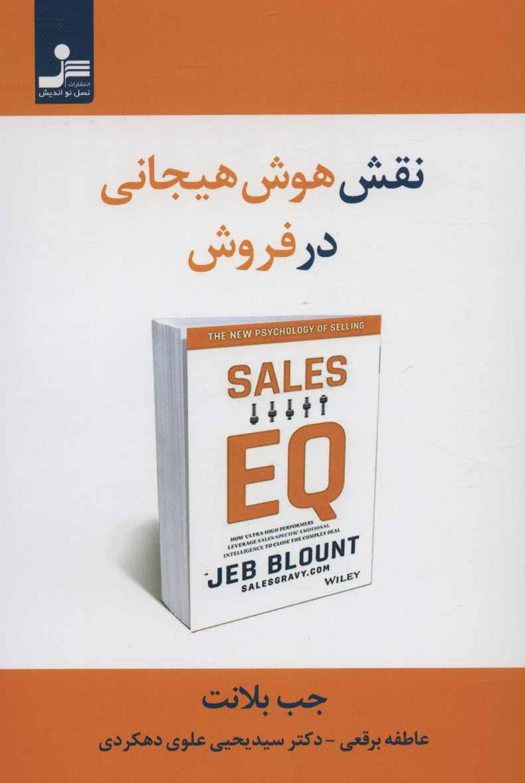 نقش هوش هیجانی در فروش