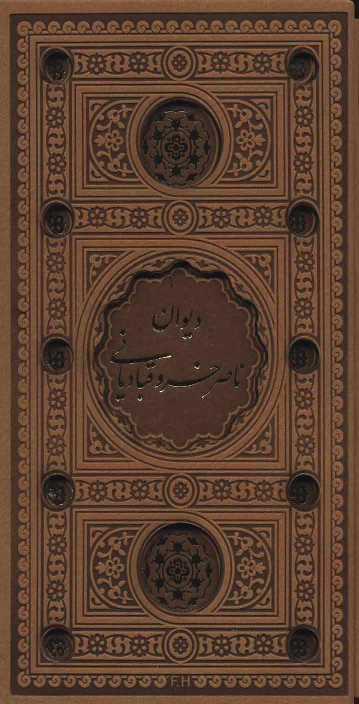 دیوان ناصر خسرو (باقاب،چرم،لب طلایی،پل دار)