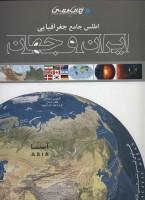 اطلس جامع جغرافیایی ایران و جهان (گلاسه)