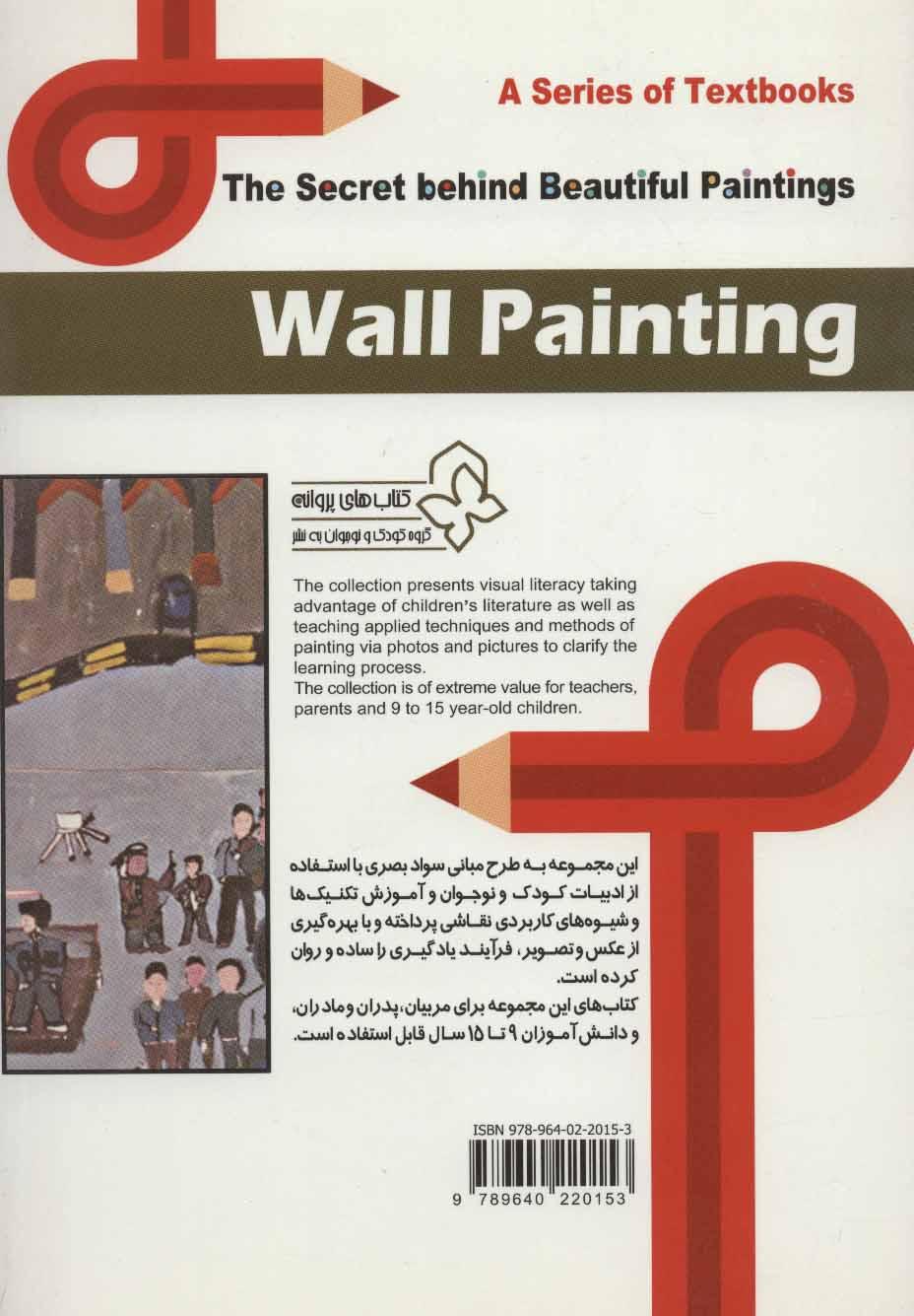 راز نقاشی های قشنگ19 (نقاشی دیواری)