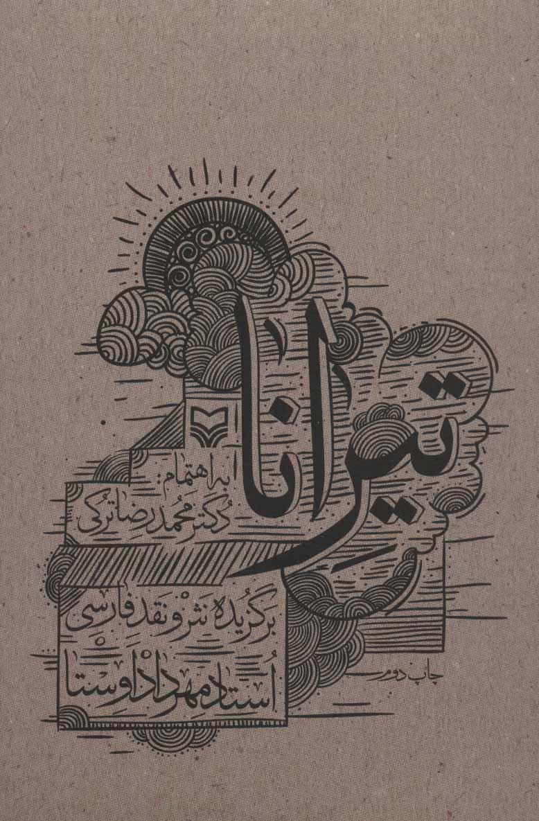 تیرانا (برگزیده نثر و نقد فارسی)