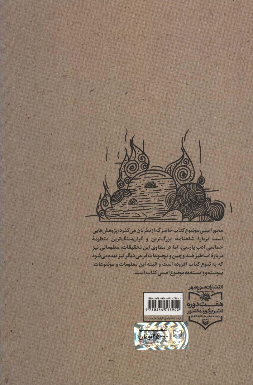 مهر و آتش (رویارویی اسطوره های آیین مهر و مزدیسنا در شاهنامه)