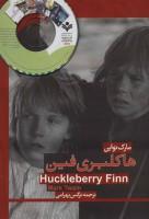 هاکلبری فین (HUCKLEBERRY FINN)،المنتری 2،همراه با سی دی صوتی (2زبانه)