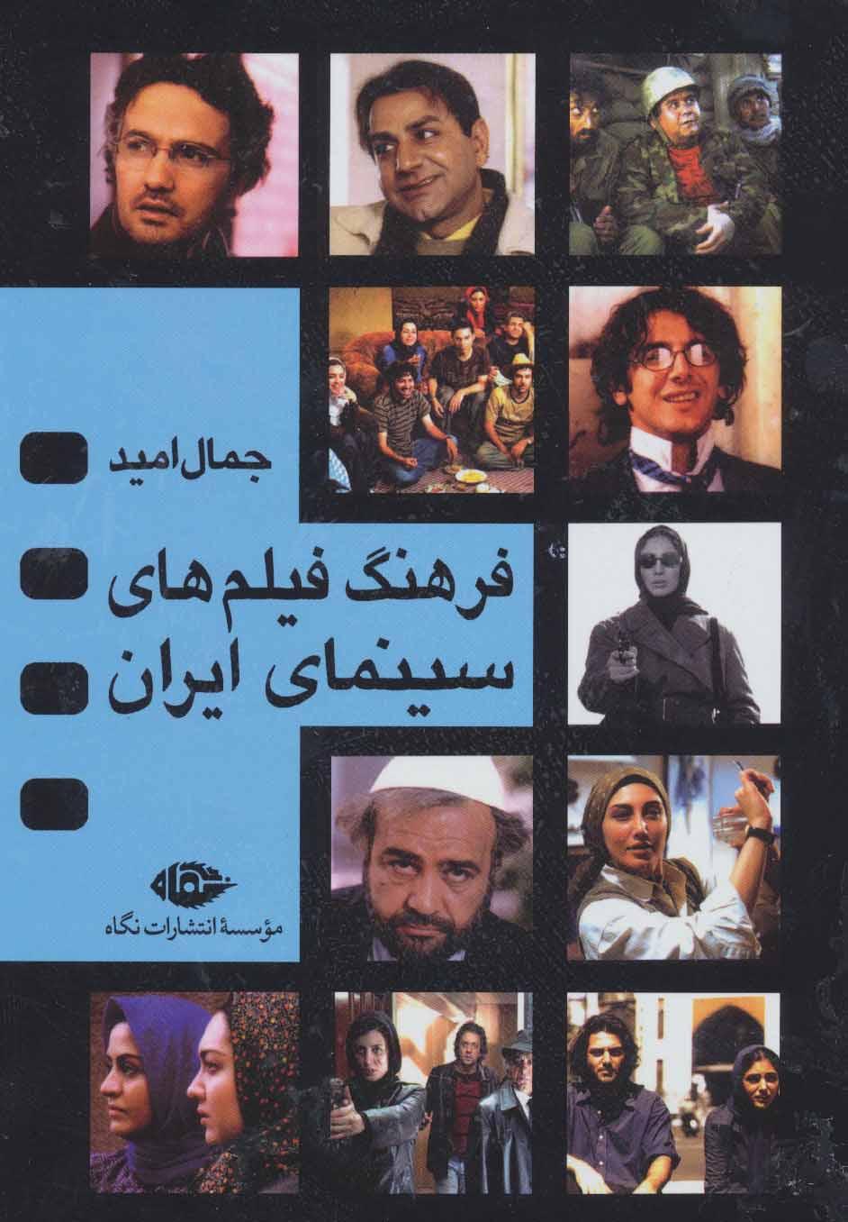 فرهنگ فیلم های سینمایی ایران (4جلدی،باقاب)