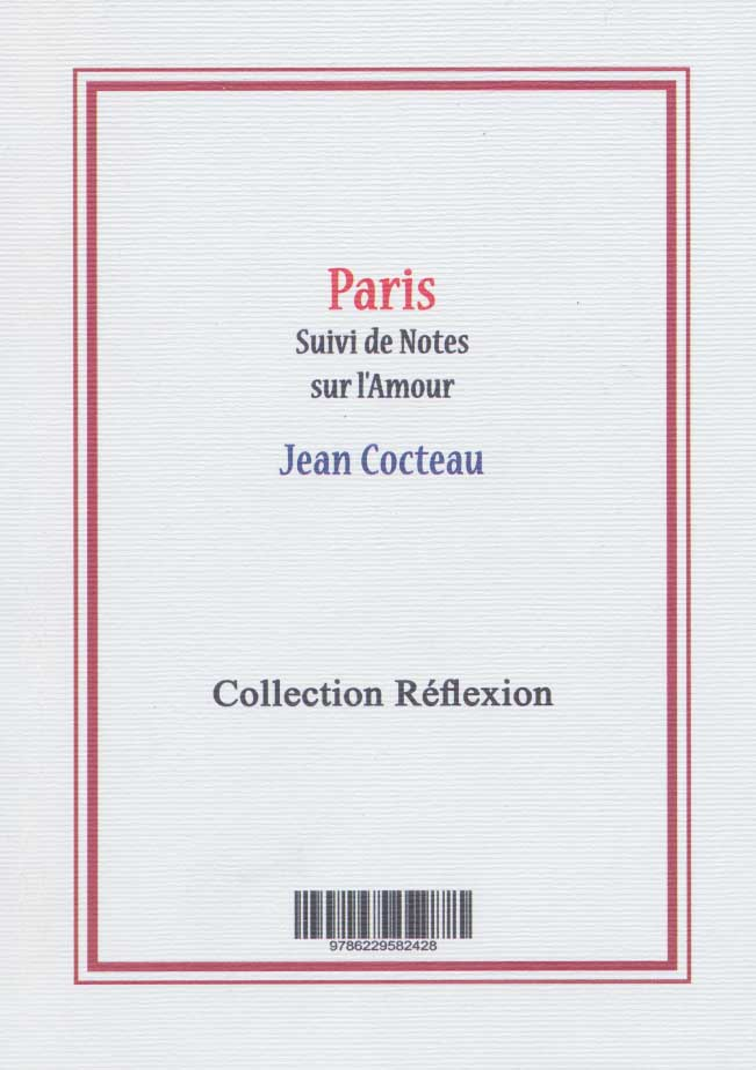 پاریس (همراه با یادداشت هایی در باب عشق)