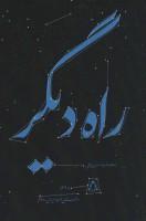 راه دیگر (داستان امروز ایران91)