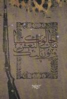 خالو نکیسا،بنات النعش و یوزپلنگ